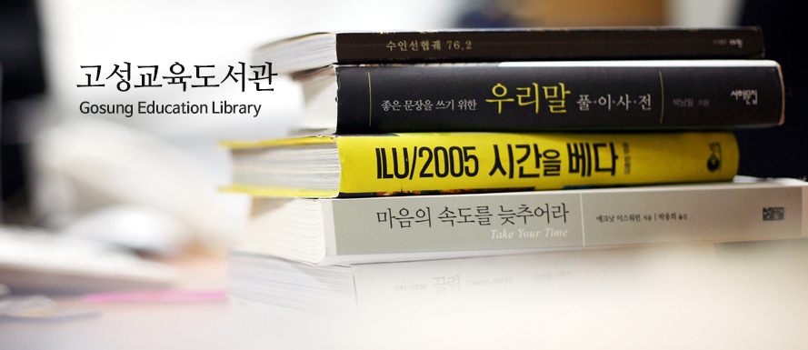고성교육도서관 Gosung Education Library